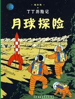 月球探险-丁丁历险记.埃乐热