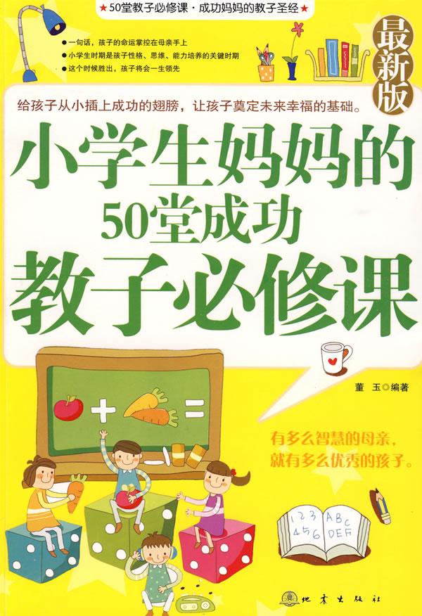 小学生妈妈的50堂成功教子必修课图片