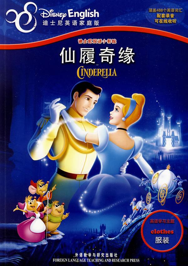 仙履奇缘 迪士尼英语家庭版
