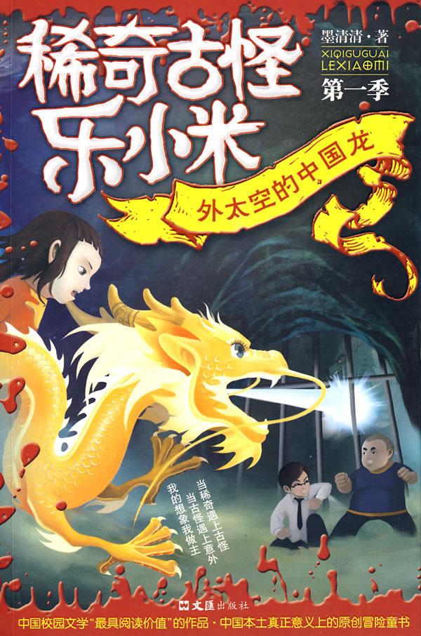 稀奇古怪乐小米 第一季 外太空的中国龙