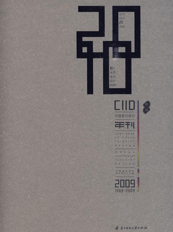 2009中国室内设计年刊-10大优秀室内设计机构