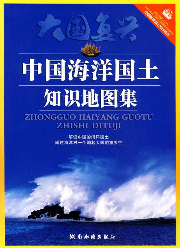 中国海洋国土知识地图集图片