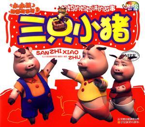 三只小猪-小小孩动画故事馆-第一辑-云教版