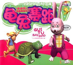 龟兔赛跑-小小孩动画故事馆-第一辑-云教版