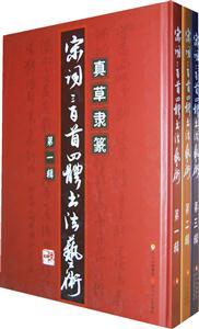 宋词三百首四体书法艺术-全三册