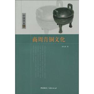 商周青铜文化-中国读本