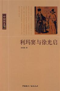 利玛窦与徐光启-中国读本