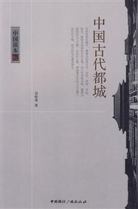 中国古代都城