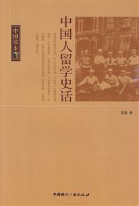 中国人留学史话-中国读本