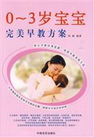 0-3岁宝宝完美早教方案