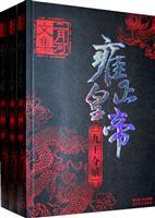 新版-二月河文集 雍正皇帝(三册)