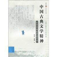 盛事不朽的异彩华章-中国古典文学精神