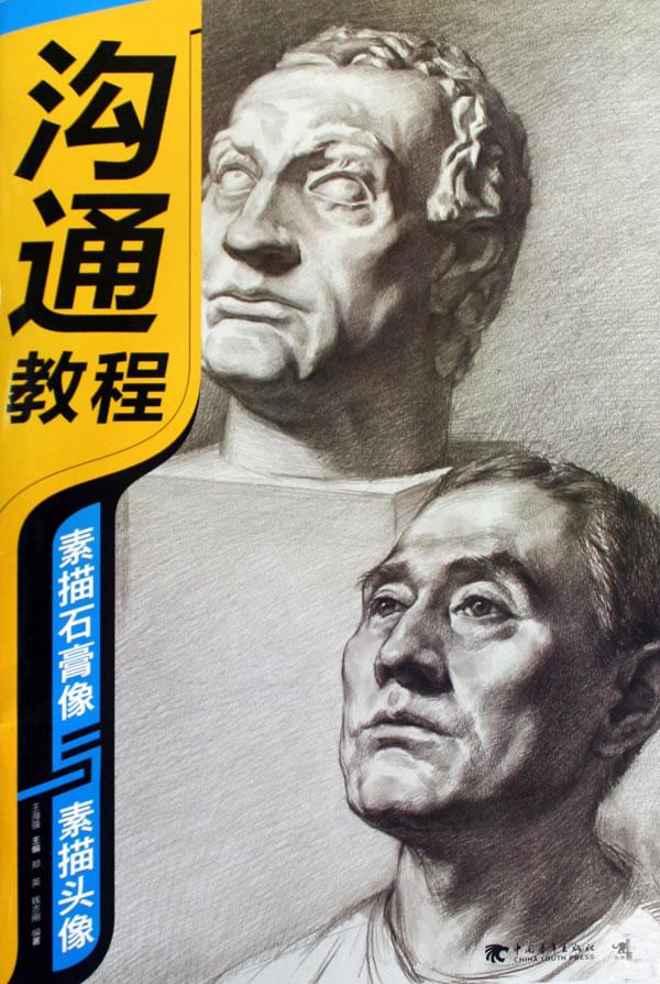 素描石膏像与素描头像