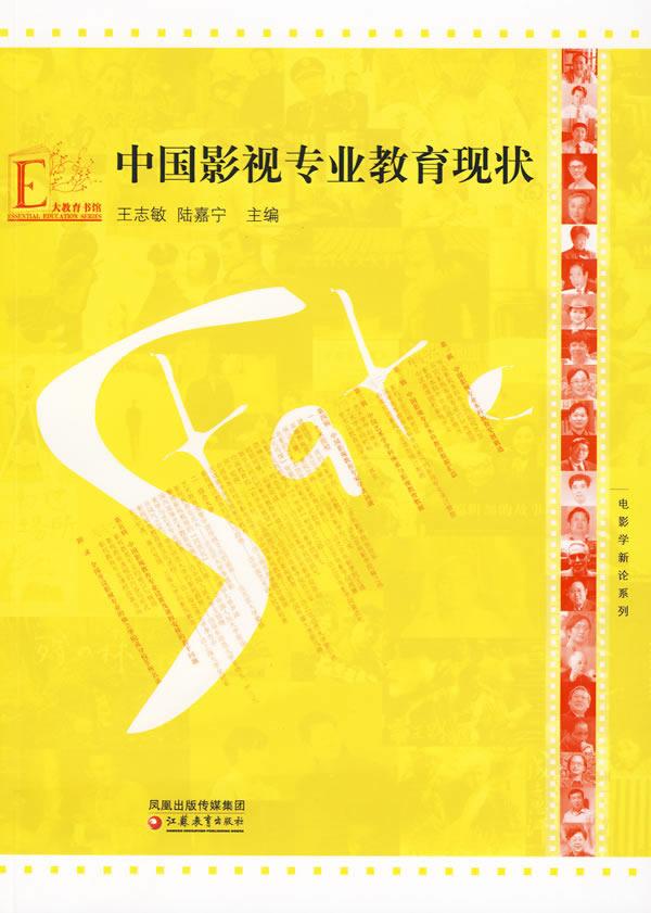 中国影视专业教育现状