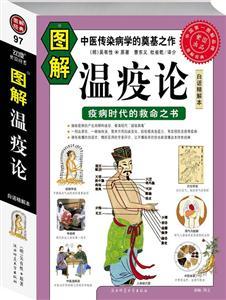 图解温疫论-疫病时代的救命之书