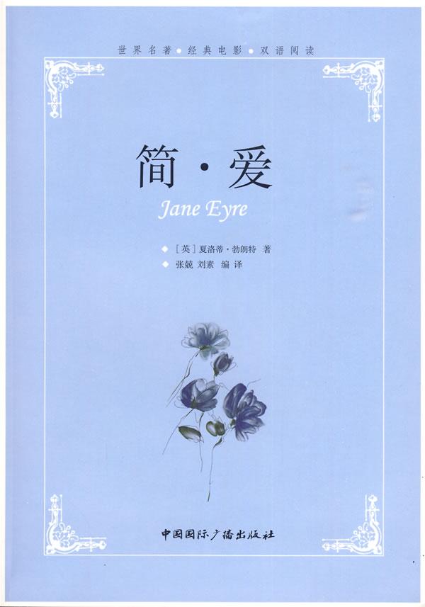 简•爱(英汉双语)