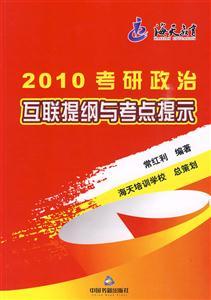 2010考研政治互联提纲与考点提示(海天教育)