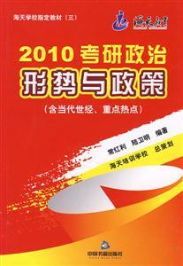 2010考研政治形势与政策(含当代世经、重点热点)