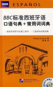 BBC标准西班牙语口语句典+常用词词典-含光盘