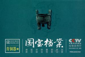 国宝档案1-青铜器
