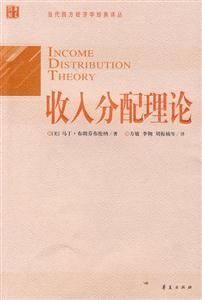 收入分配理论-当代西方经济学经典译丛