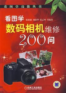 看图学数码相机维修200问