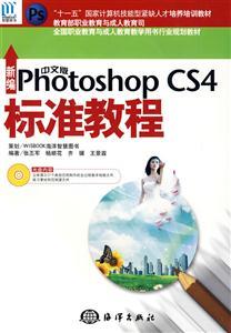 新编中文版Photoshop CS4标准教程-含1CD