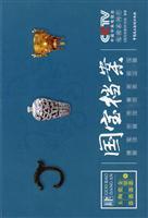 国宝档案4-玉器 陶器 瓷器 金银器