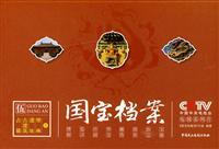 国宝档案5-古籍 古建筑 遗址 壁画
