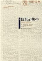 忧郁的热带(列维-斯特劳斯文集15)(补卷)