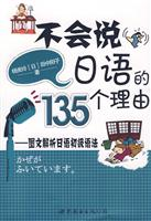不会说日语的135个理由-图文解析日语初级语法-(含1张CD)