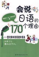 会说日语的170个理由-图文解析日语进阶语法-(含1张CD)