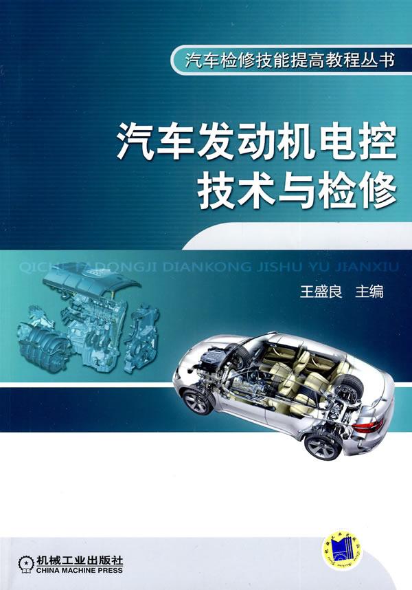 中国图书网|汽车发动机电控技术与检修