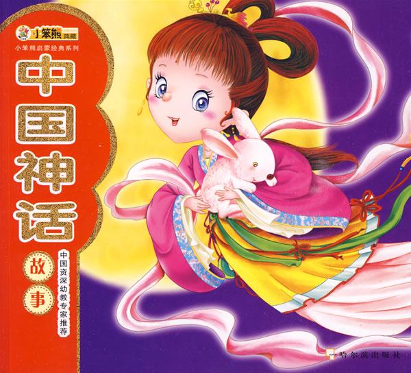 中国神话故事图片