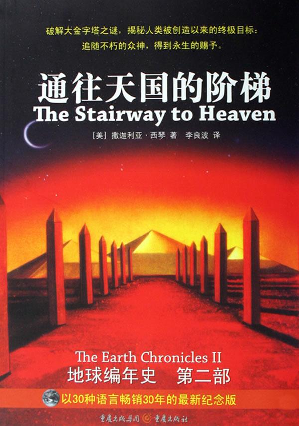 通往天国的阶梯