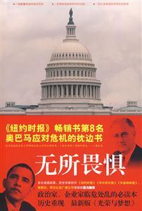 无所畏惧-罗斯福重塑美国的百日新政