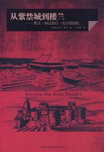 从紫禁城到楼兰-斯文赫定最后一次沙漠探险