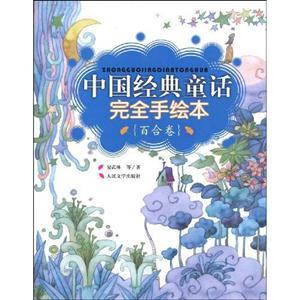 百合卷-中国经典童话完全手绘本