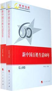 新中国百姓生活60年-(上.下册)