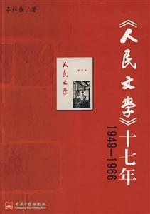 《人民文学》十七年:1949-1966