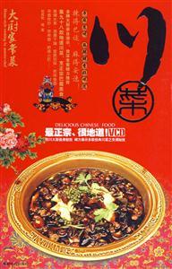 川菜-大厨家常菜-BOOK+VCD