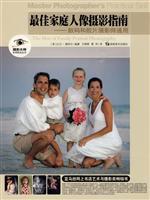 最佳家庭人像摄影指南-数码和胶片摄影师通用