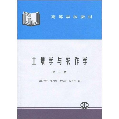 土壤学与农作学-第三版
