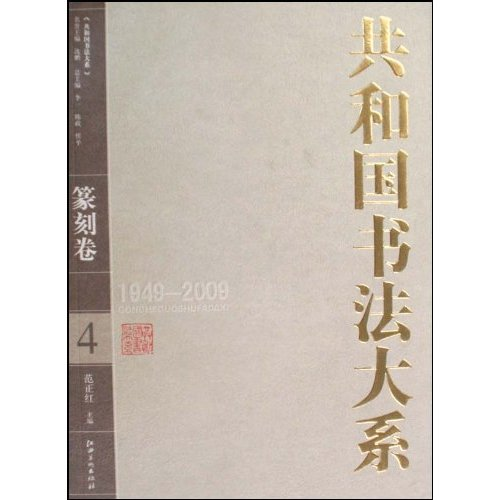 1949-2009-篆刻卷-共和国书法大系