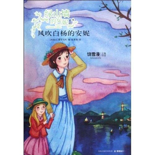 绿山墙的安妮系列4 风吹白杨的安妮图片
