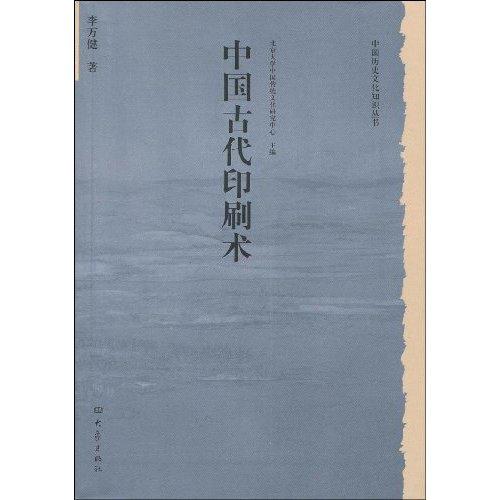 中国古代印刷术