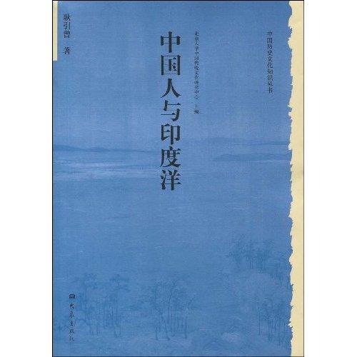 中国人与印度洋