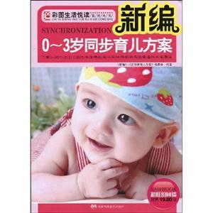 新编0~3岁同步育儿方案:了解0~36个月宝宝的生长发育标准不同时期新妈妈应掌握的养育要点