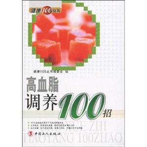 高血脂调养100招
