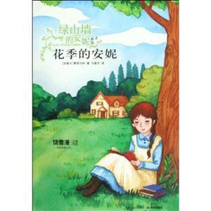 绿山墙的安妮系列2 花季的安妮